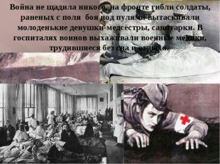 Война не щадила никого, на фронте гибли солдаты, раненых с поля боя под пулям
