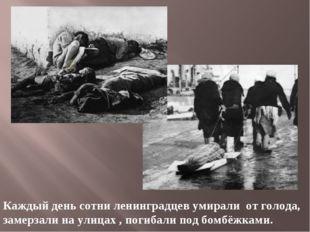 Каждый день сотни ленинградцев умирали от голода, замерзали на улицах , погиб