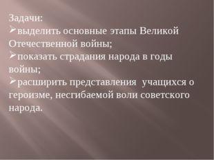 Задачи: выделить основные этапы Великой Отечественной войны; показать страдан