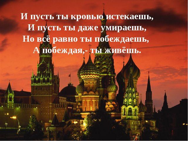 И пусть ты кровью истекаешь, И пусть ты даже умираешь, Но всё равно ты побежд...