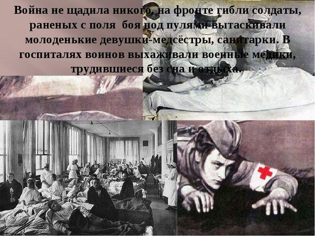Война не щадила никого, на фронте гибли солдаты, раненых с поля боя под пулям...