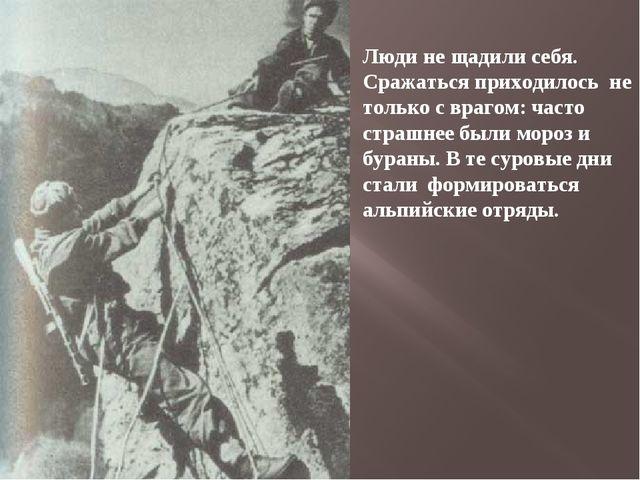 Люди не щадили себя. Сражаться приходилось не только с врагом: часто страшнее...