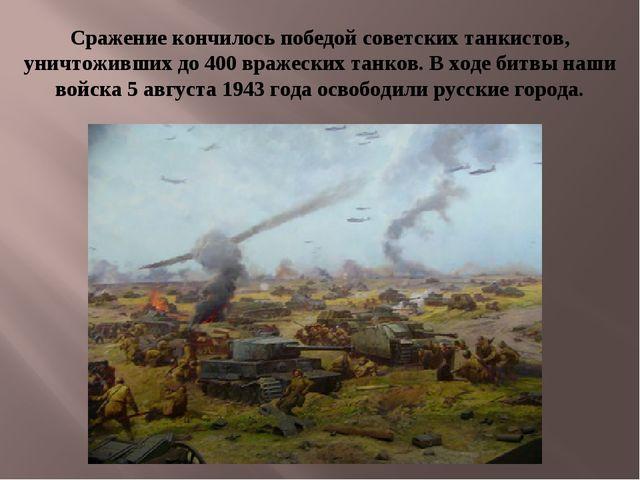 Сражение кончилось победой советских танкистов, уничтоживших до 400 вражеских...
