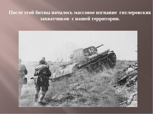 После этой битвы началось массовое изгнание гитлеровских захватчиков с нашей...