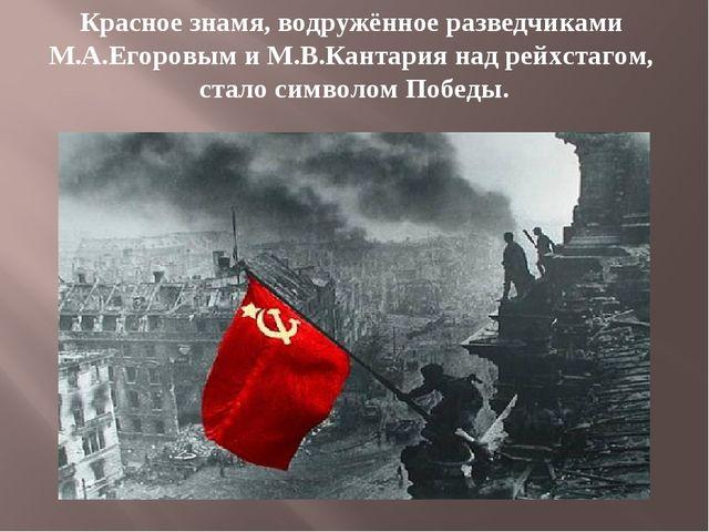 Красное знамя, водружённое разведчиками М.А.Егоровым и М.В.Кантария над рейхс...