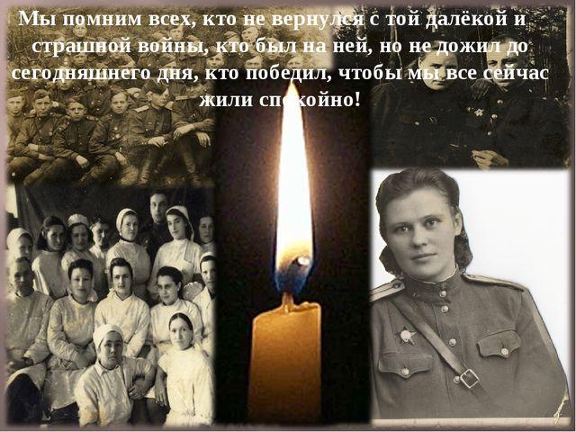 Мы помним всех, кто не вернулся с той далёкой и страшной войны, кто был на не...