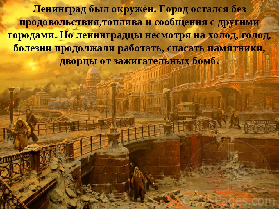 Ленинград был окружён. Город остался без продовольствия,топлива и сообщения с...