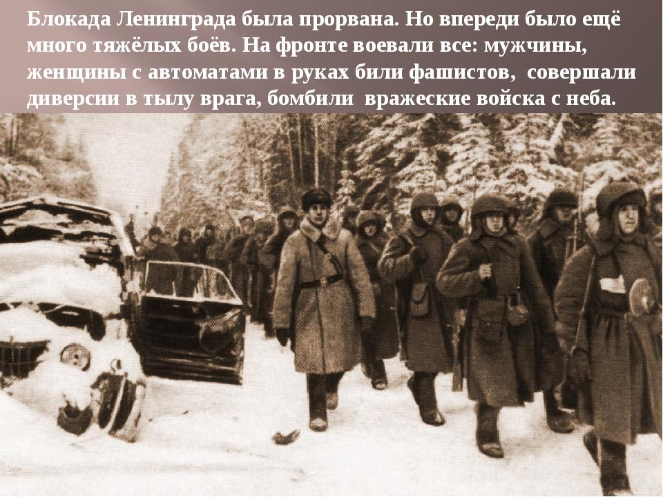 Блокада Ленинграда была прорвана. Но впереди было ещё много тяжёлых боёв. На...