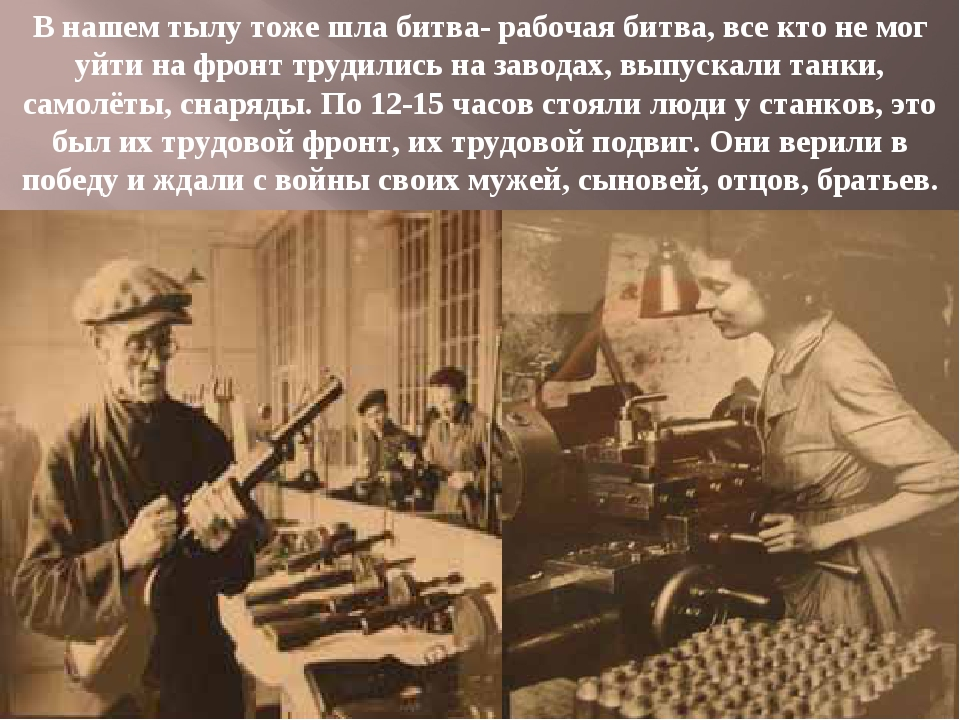 В нашем тылу тоже шла битва- рабочая битва, все кто не мог уйти на фронт труд...