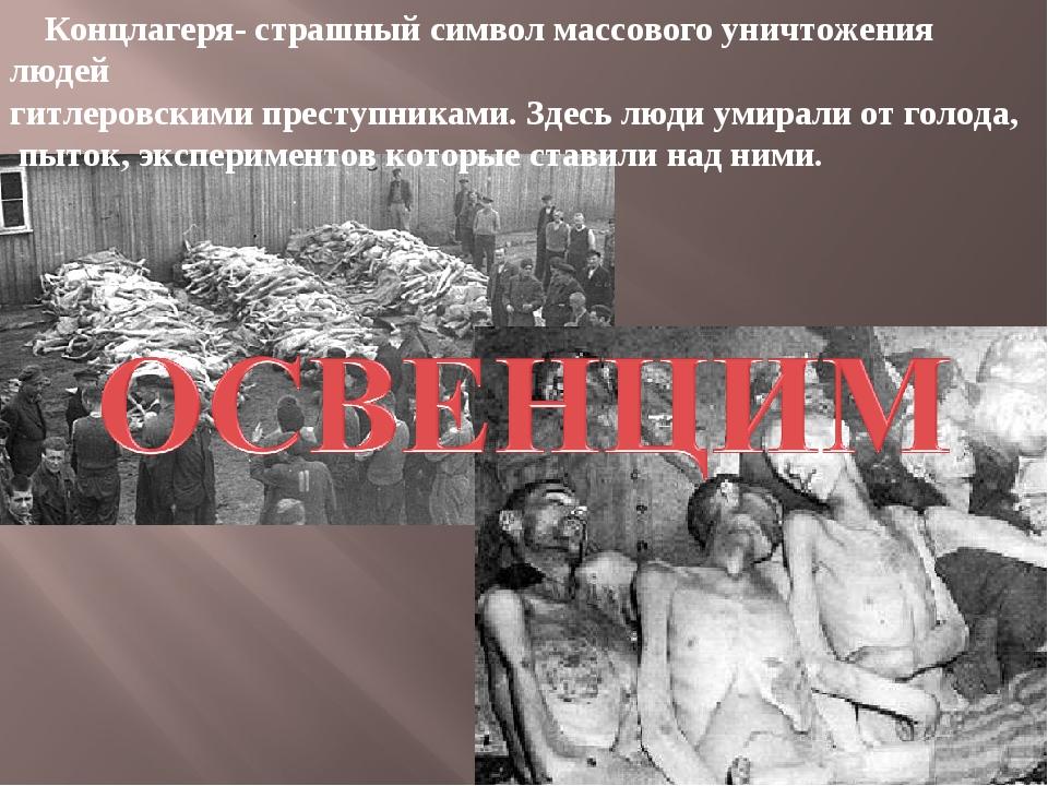 Концлагеря- страшный символ массового уничтожения людей гитлеровскими престу...