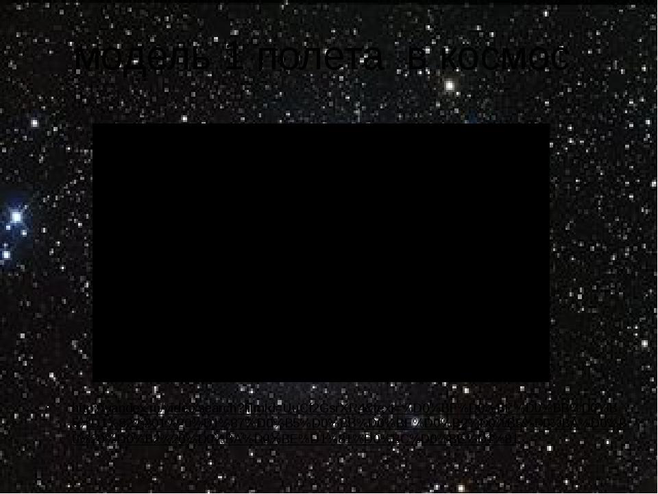 модель 1 полета в космос http://yandex.ru/video/search?filmId=UuCf2GsrXR4&tex...