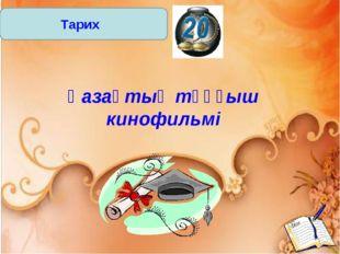 Тарих Қазақтың тұңғыш кинофильмі