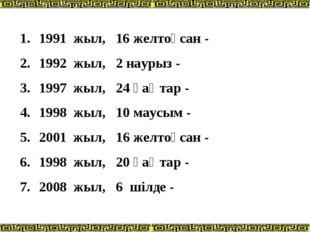 1991 жыл, 16 желтоқсан - 1992 жыл, 2 наурыз - 1997 жыл, 24 қаңтар - 1998 жыл
