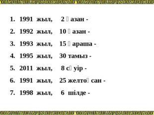 1991 жыл, 2 қазан - 1992 жыл, 10 қазан - 1993 жыл, 15 қараша - 1995 жыл, 30