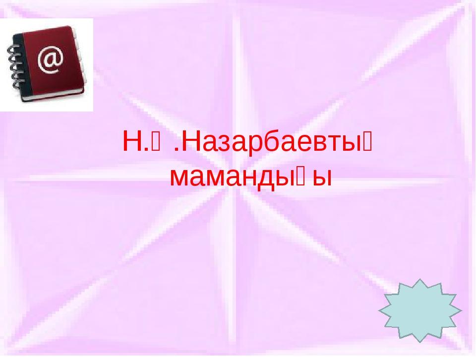 Н.Ә.Назарбаевтың мамандығы