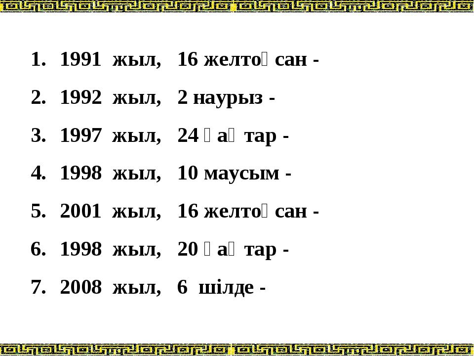 1991 жыл, 16 желтоқсан - 1992 жыл, 2 наурыз - 1997 жыл, 24 қаңтар - 1998 жыл...