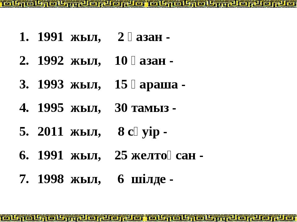 1991 жыл, 2 қазан - 1992 жыл, 10 қазан - 1993 жыл, 15 қараша - 1995 жыл, 30...