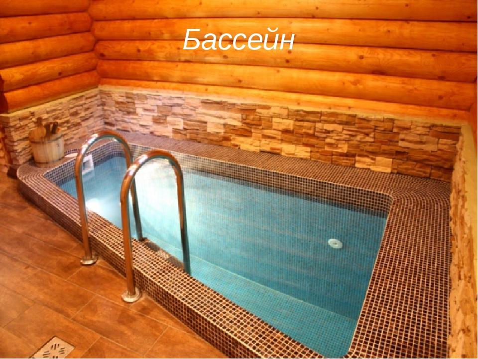 Бассеен в бане