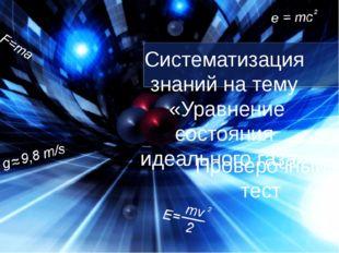 Уравнением состояния идеального газа называется зависимость между макроскопич
