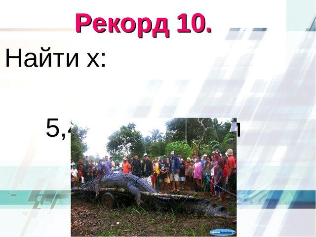 Рекорд 10. Найти х: 5,46м< х ≤5,48м