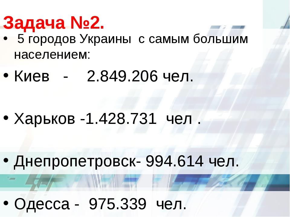 Задача №2. 5 городов Украины с самым большим населением: Киев -  2.849.206...