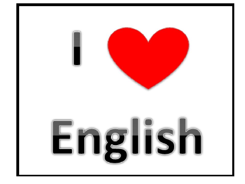 Картинки я люблю английский, гуфсин