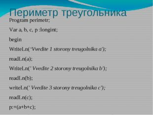 Периметр треугольника Program perimetr; Var a, b, c, p :longint; begin WriteL