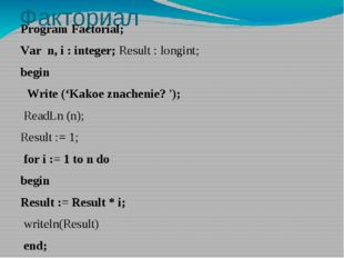 Факториал Program Factorial; Var n, i : integer; Result : longint; begin Writ