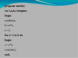 program ameba; var i,n,b,c:longint; begin readln(n); b:=n*4; c:=1; for i:=1 t
