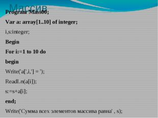 Массив Program Mass00; Var a: array[1..10] of integer; i,s:integer; Begin For