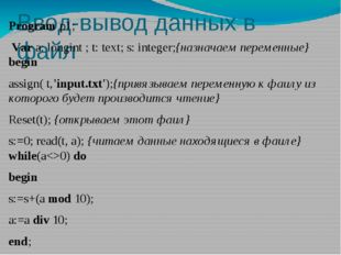 Ввод-вывод данных в файл Program p1; Var a: longint ; t: text; s: integer;{на