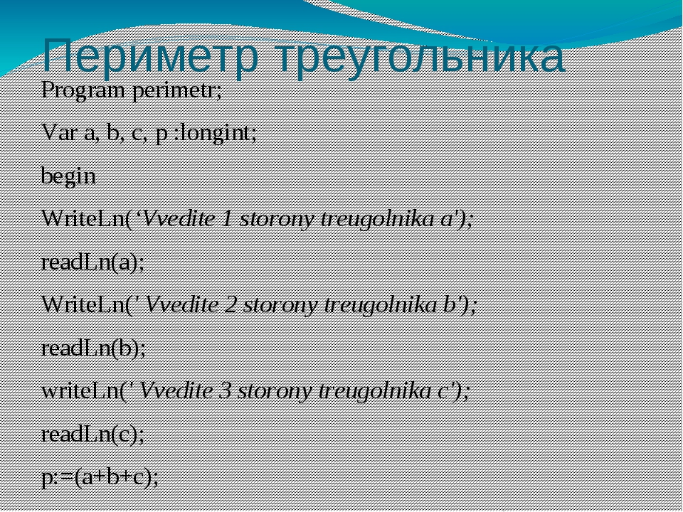 Периметр треугольника Program perimetr; Var a, b, c, p :longint; begin WriteL...
