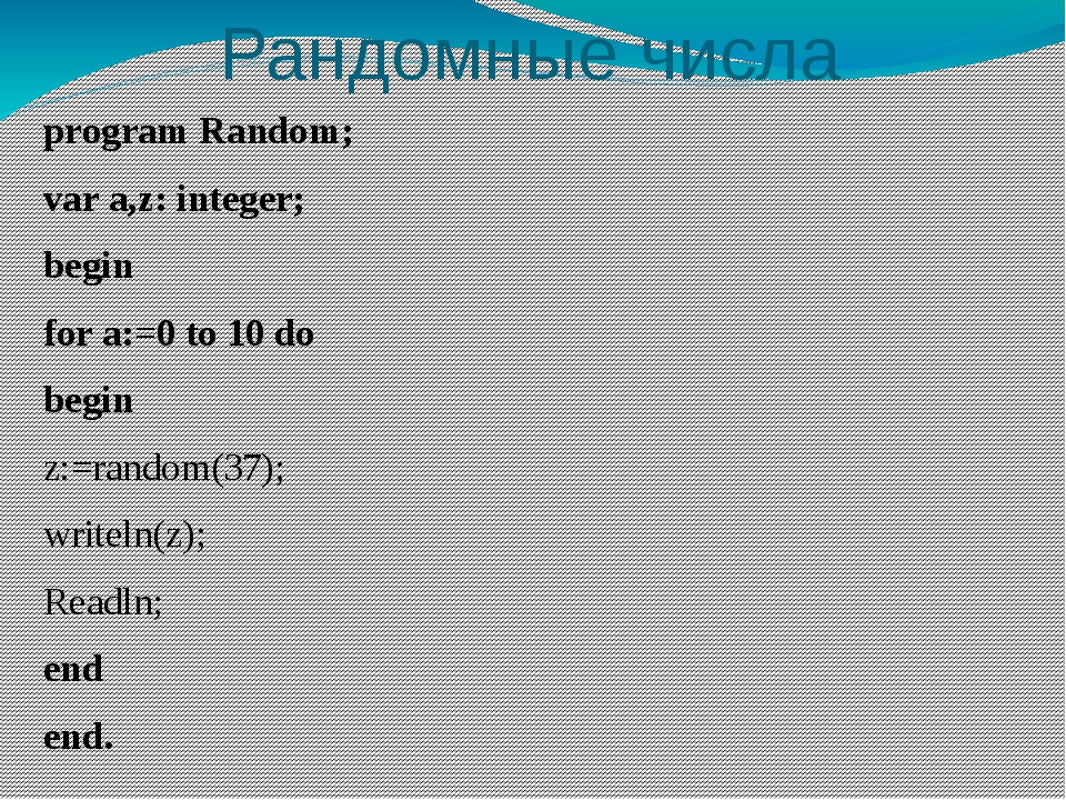 Рандомные числа program Random; var a,z: integer; begin for a:=0 to 10 do beg...