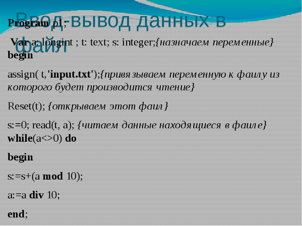 Ввод-вывод данных в файл Program p1; Var a: longint ; t: text; s: integer;{на...