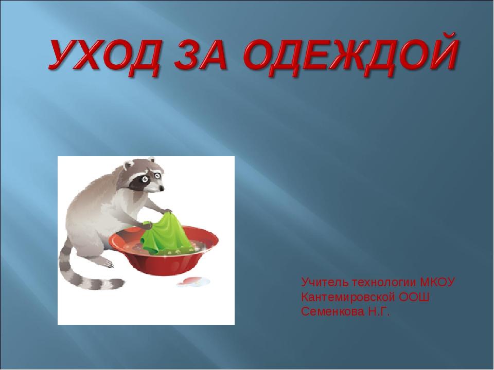 Учитель технологии МКОУ Кантемировской ООШ Семенкова Н.Г.