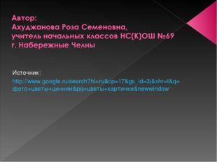 Источник: http://www.google.ru/search?hl=ru&cp=17&gs_id=3j&xhr=t&q=фото+цветы