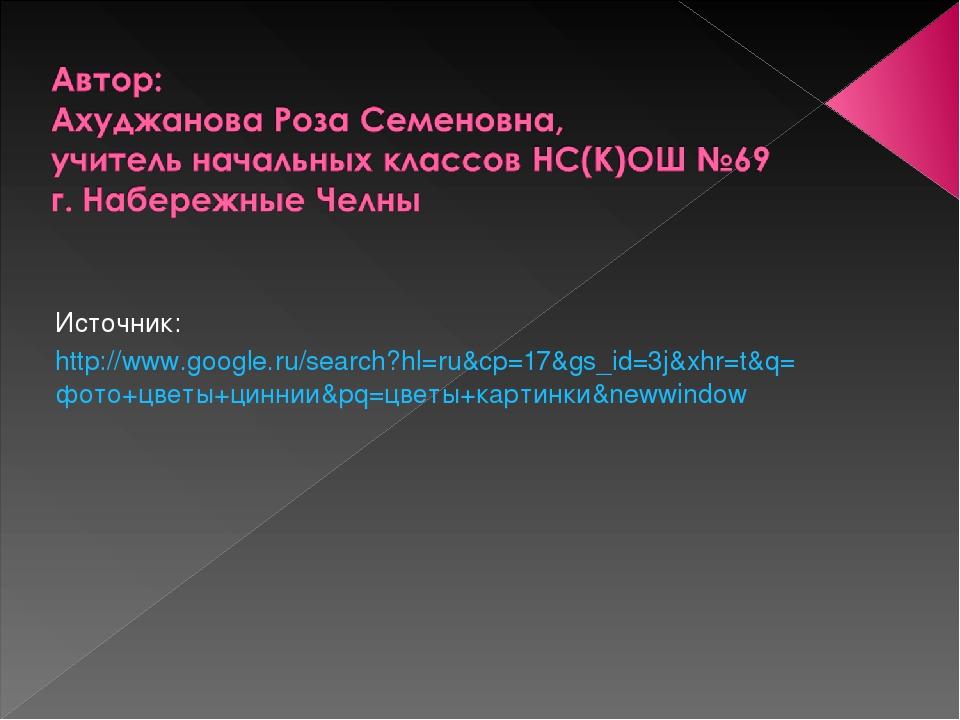 Источник: http://www.google.ru/search?hl=ru&cp=17&gs_id=3j&xhr=t&q=фото+цветы...