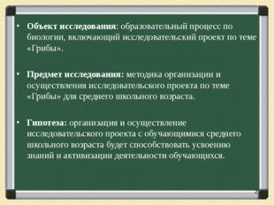 Объект исследования: образовательный процесс по биологии, включающий исследов