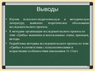 Выводы Изучив психолого-педагогическую и методическую литературу, выявлено те