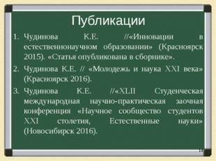 Публикации Чудинова К.Е. //«Инновации в естественнонаучном образовании» (Крас