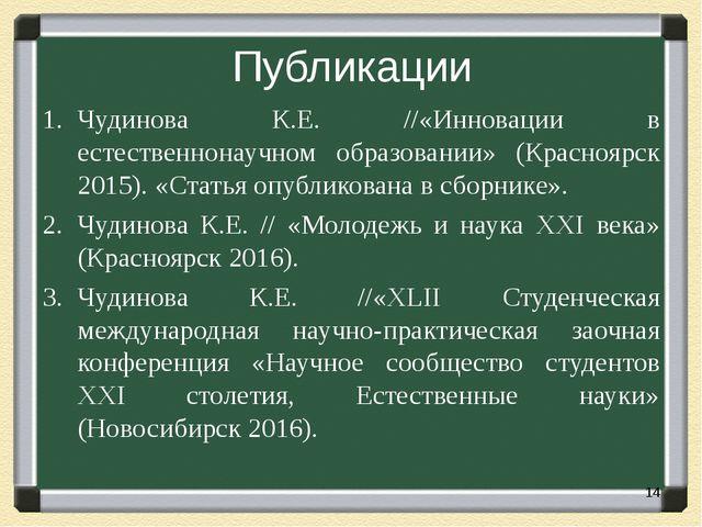 Публикации Чудинова К.Е. //«Инновации в естественнонаучном образовании» (Крас...