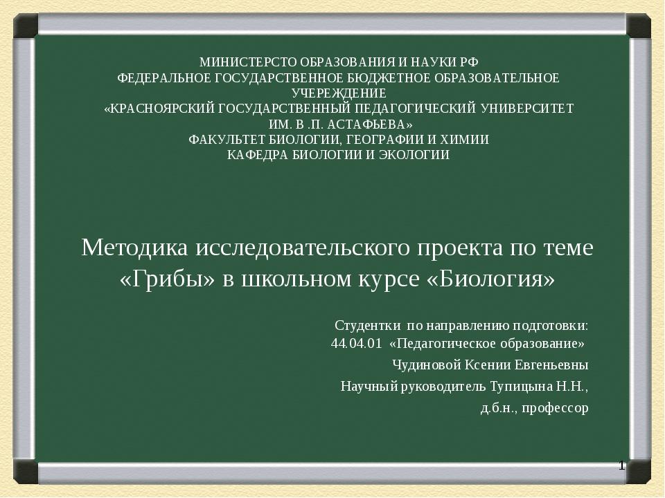 Методика исследовательского проекта по теме «Грибы» в школьном курсе «Биолог...