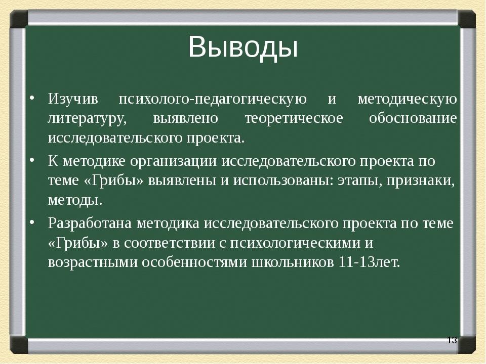 Выводы Изучив психолого-педагогическую и методическую литературу, выявлено те...