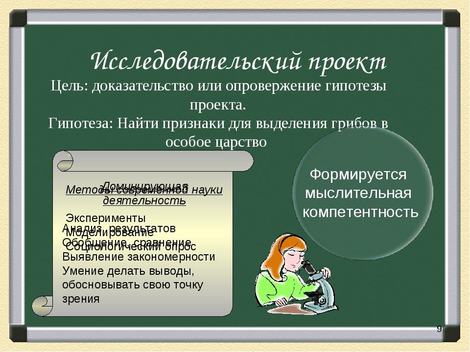 Исследовательский проект Цель: доказательство или опровержение гипотезы проек...
