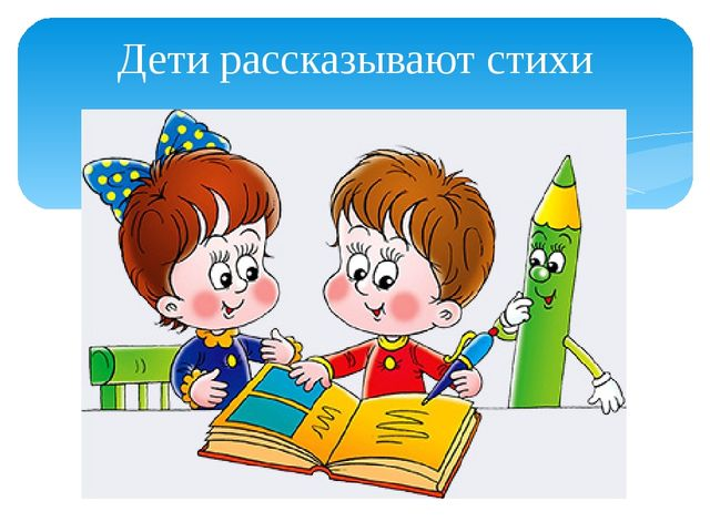 Дети рассказывают стихи