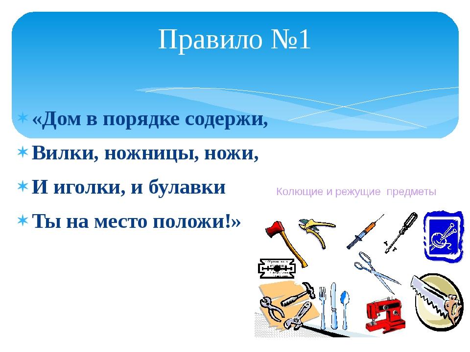 «Дом в порядке содержи, Вилки, ножницы, ножи, И иголки, и булавки Ты на место...