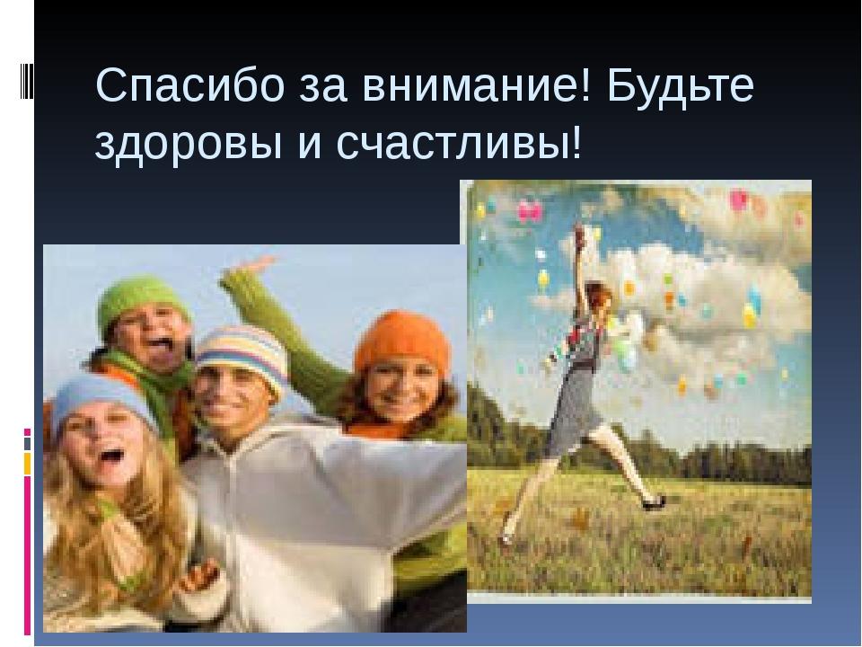 Спасибо за внимание! Будьте здоровы и счастливы!