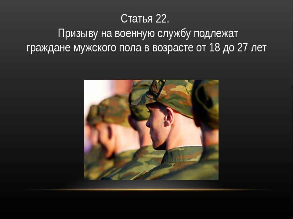 был призыв на военную службу картинки для презентации многие аквариумисты занимаются
