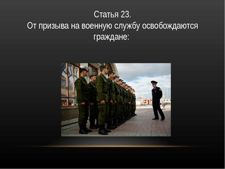 тут призыв на военную службу картинки для презентации площади элитных квартир