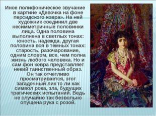 Иное полифоническое звучание в картине «Девочка на фоне персидского ковра». Н